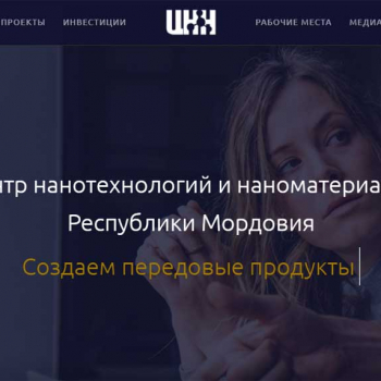 The website of Mordovia republic Nanocenter has become more informative for business partners and investors